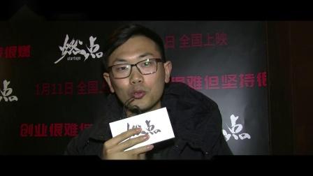 """《燃点》再曝口碑特辑 被赞""""新年首选团建电影"""""""