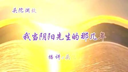 我当阴阳先生的那几年:45崔作非深夜再战却遇到了意外