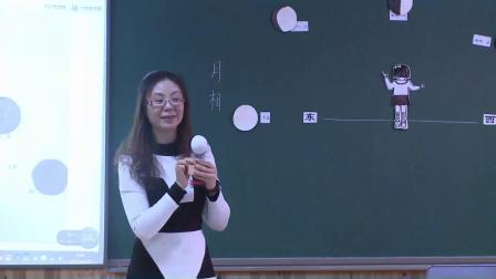 教科版小學科學六下3.2《月相變化》課堂教學視頻實錄-梁海燕
