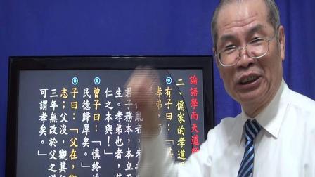天道讲座  论语学而天道解  悟见讲(传统篇)19-014