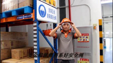行为规范篇-安全帽佩戴,货架区域行走