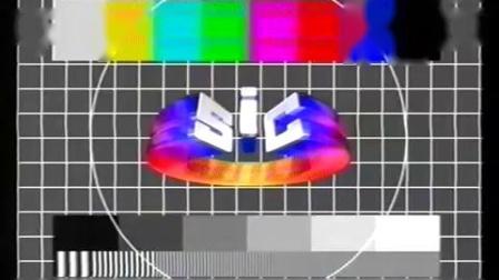 SIC 闭台 1998-07-19