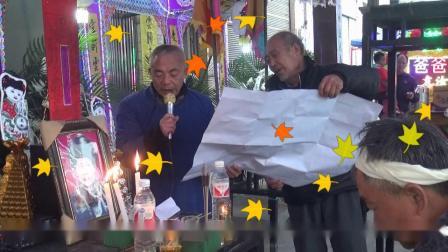 贵州金沙县西洛街道三槽社区丁公远伍老大人葬礼纪念第二小节李谟志上传