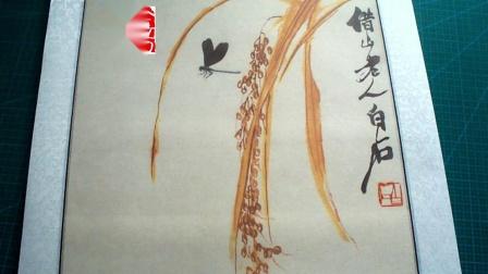 金仿轩-071#-齐白石-谷子蜻蜓图花鸟-现代装饰画-传统手工艺术品-餐厅挂画-卧室国画