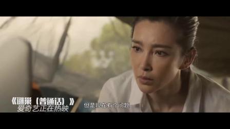谜巢(普通话)(片段)李冰冰凯南·鲁兹见面互看不顺眼