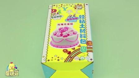 爱食玩视频 第95集 玫瑰花蛋糕diy手工食玩