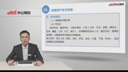2019中学教师资格证考试-中学教育知识与能力01