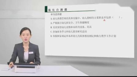 2019幼儿园教师资格证-综合素质教育法律法规02