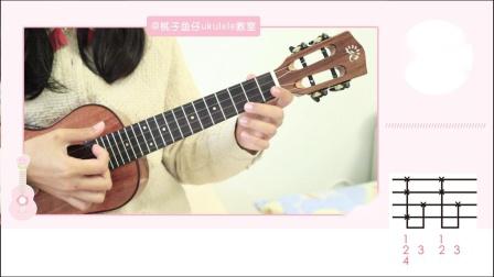 勇气 梁静茹 尤克里里弹唱教学 【桃子鱼仔ukulele教学】