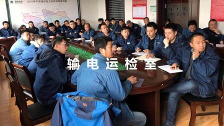 国网甘肃省电力公司平凉供电公司冬季安全教育培训宣传