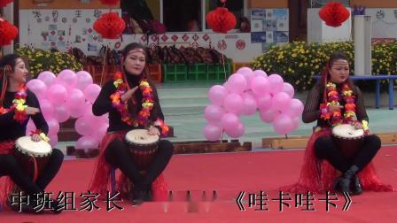 6 中班组家长 器乐表演《哇卡哇卡》