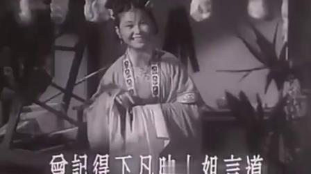 严凤英演唱黄梅戏《天仙配》选段,太好听了,不愧是黄梅戏大师!