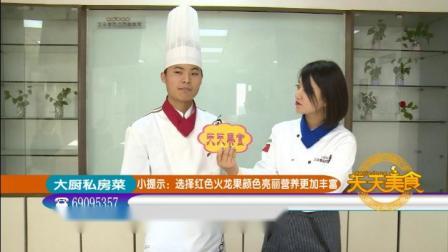 艾朵堡火龙果养生面包4