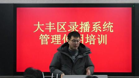 大丰区教师发展中心自动录播教室培训视频一