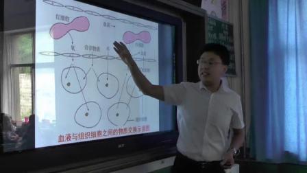 人教版初中生物七下4.2《血流的管道——血管》课堂教学视频实录-齐彦亮