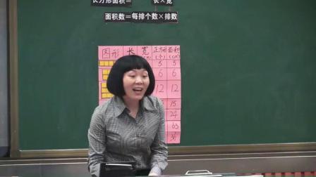 人教版數學三下《長方形正方形的面積》課堂教學視頻實錄-忙麗君