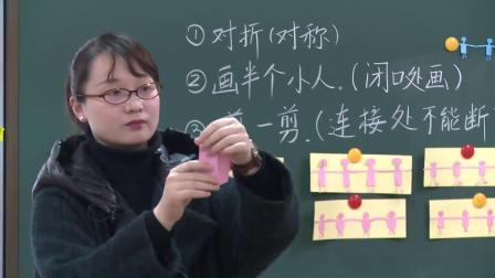 人教版数学二下《图形的运动——剪一剪》课堂教学视频实录-吴蓓蕾