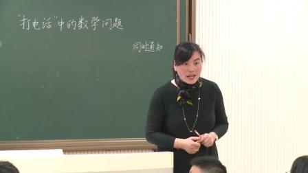 人教版数学五下《打电话》课堂教学视频实录-余桂敏