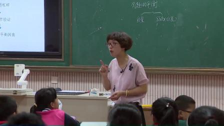 人教版數學六下《有趣的平衡》課堂教學視頻實錄-王嬋丹