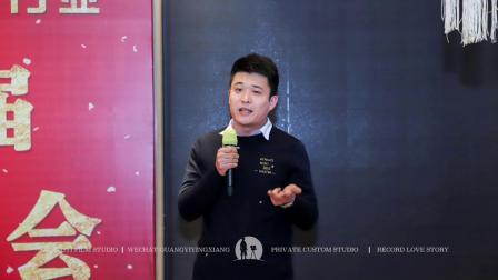 吉林市2019年广告行业第一届交流年会