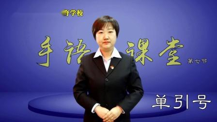 晋中市特殊教育学校 手语课堂 第七节