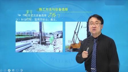 【筑材教育】董祥老师讲一级建造师城市桥梁下部结构施工(市政)