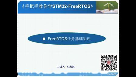 正点原子-第6讲 FreeRTOS任务基础知识