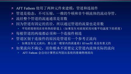 AFT Fathom1学习视频