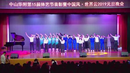 """华师中山附中""""中国风·世界云""""2019元旦晚会全程录像"""