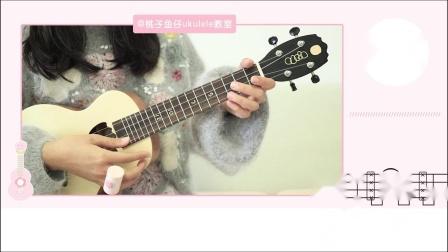日不落 蔡依林 尤克里里弹唱教学 【桃子鱼仔ukulele教室】