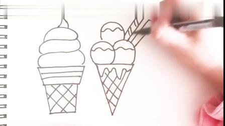 亲子早教儿童简笔画 几笔画出缤纷美味的冰淇淋简笔画,简单好学