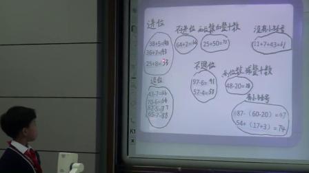 人教版数学一下《100以内的加法和减法整理和复习》课堂教学视频实录-冯晓阳