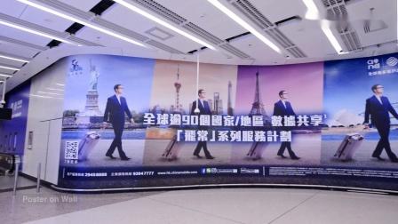 【雅仕维香港】中国移动 高速铁路(香港段) 票务大堂全包广告