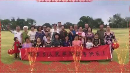 桦甸市心向心艺术团团长张真玉和海外家乡人祝我们的祖国繁荣昌盛!人民幸福!新年快乐!