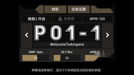 Hotone Ampero主界面与预设编辑篇