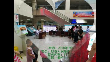 《明天会更好》:息县人民医院感染疾病科节目