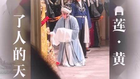 〔国家京剧院〕 黄梅《秦香莲》(了人的天) 2019.1.16【梅兰芳大剧院】