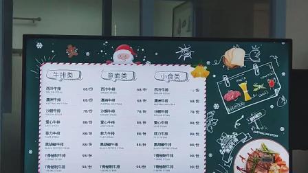 电子菜单显示屏 数字菜单屏 动态菜单屏  餐饮店电子餐牌海报模板