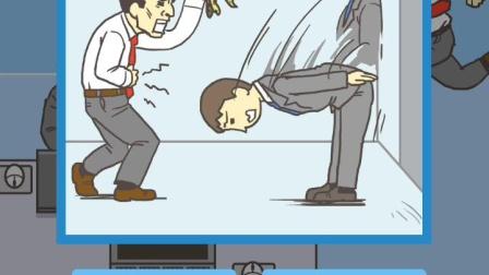【小鹿大大神】走出办公室1 (逃离公司) 上  老板无处不在!