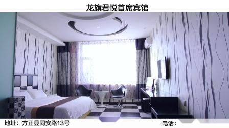 龙旗君悦首席宾馆宣传片