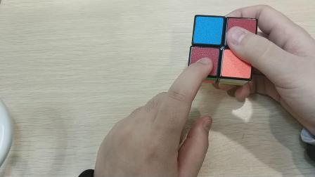 二阶魔方教程:第一步 拼好白面