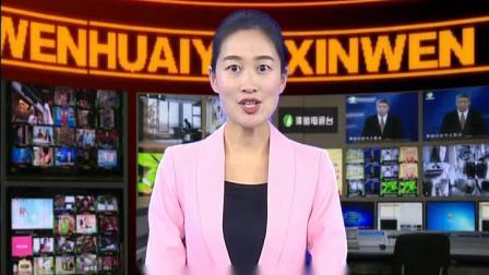 淮阴新闻20190119