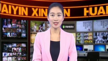 淮阴新闻20190120