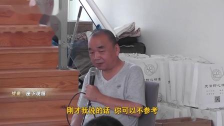 《齐老师心密灌顶开示》 2015年9月天津道场上集