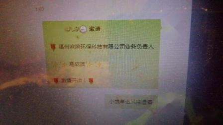福州滨滨环保科技有限公司业务负责人易成滨激情开讲!