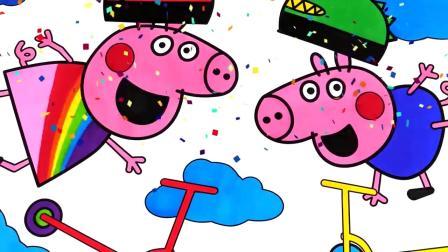 小猪佩奇和乔治的神奇滑板车卡通简笔画上色游戏