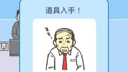 【小鹿大大神】走出办公室1(逃离公司)  下  奇葩老板