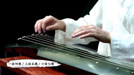 古琴-真朴书院琴学入门篇第12课——如何调弦高清版_超清