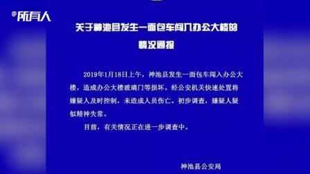 【山西省忻州市神池县:一辆长安之星面包车冲撞神池县政府办公大楼一层大厅。警方:嫌疑人已被控制】