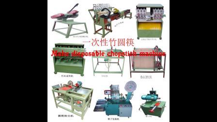东南竹木机械厂 竹木机械 木工机械 一次性筷子机
